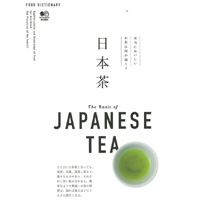 日本茶 (FOOD DICTIONARY) 枻出版社
