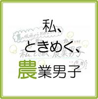 FARM PARK PROJECT「私、ときめく、農業男子」vol.7 2017.7.28