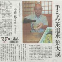 読売新聞(三重県) 2017.8.7