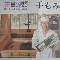 朝日新聞(東海版) 2017.9.10