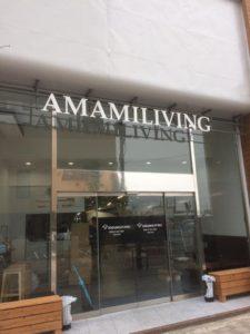 アマミリビング