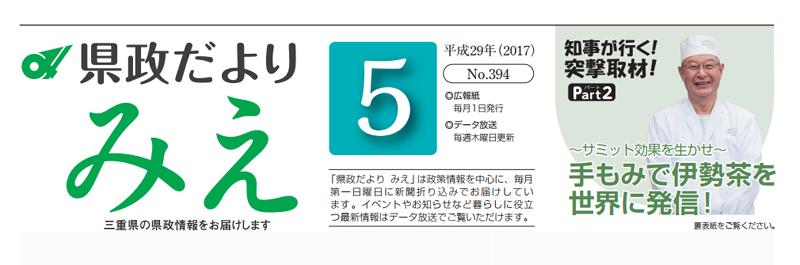 20170501_kensei01