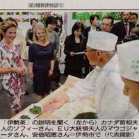 中日新聞(三重県) 2016.5.28