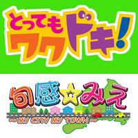 MTV とってもワクドキ!旬感みえ 2016.8.22