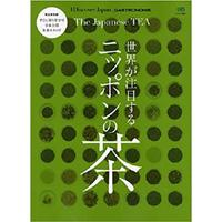 別冊Discover Japan_GASTRONOMIE 世界が注目するニッポンの茶