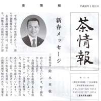 茶情報 No.170号 2018.1.31