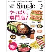 三重のタウン情報誌 Simple 2018年12月号No.454