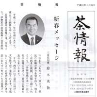 茶情報 No.172号 2019.1.31