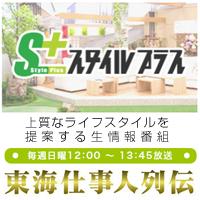 東海テレビ「スタイルプラス」東海仕事人列伝 2019.5.26