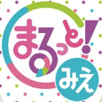 NHK「まるっと!みえ」 2019.6.13