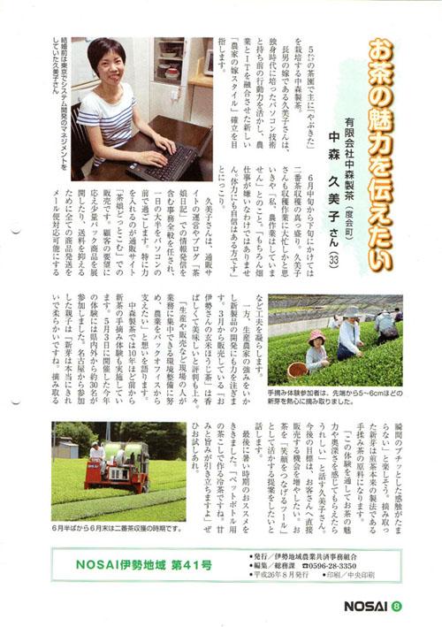 20140801_nosai_02