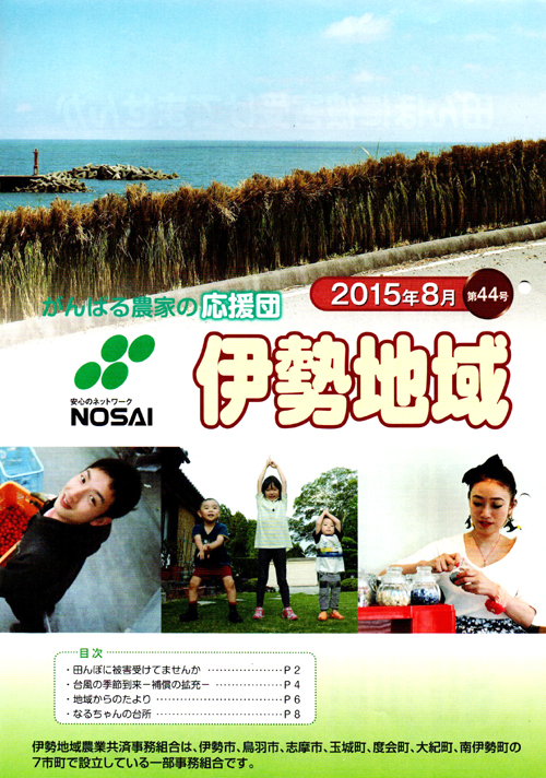 20150801_nosai_01