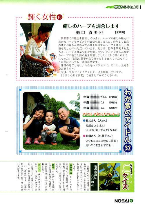 20150801_nosai_02