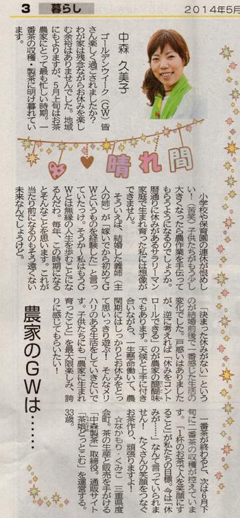 m_harema201405