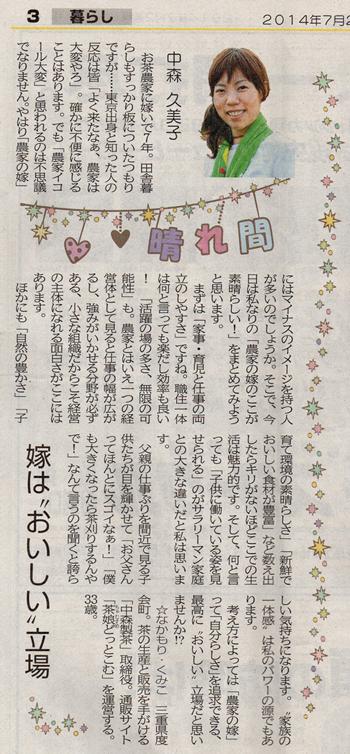 m_harema201407