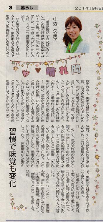 m_harema201409